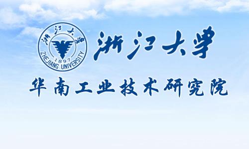 浙江大学华南工业技术研究院