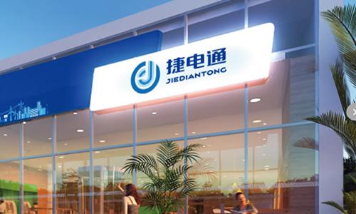 广州捷电通综合能源有限责任公司