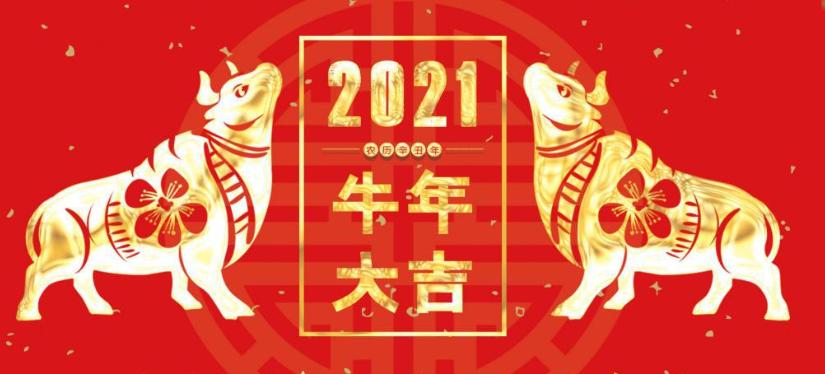 祝大家2021年牛年大吉,春節快樂!